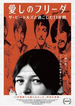ビートルズの秘書が初めて語る…ドキュメンタリー『愛しのフリーダ』12月公開決定