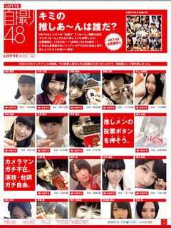 HKT48自撮り企画で不正投票が発覚…投票数&順位が大幅に変動