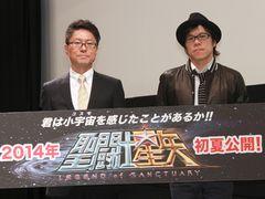 「聖闘士星矢」CGアニメ、思いは原作と同じ!キャラの目力にこだわり!