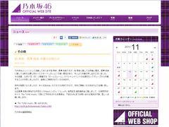 乃木坂46、柏幸奈&宮澤成良の卒業が発表