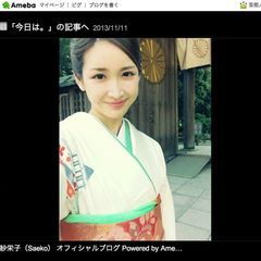 着物が左前? 紗栄子、「反転していた」とブログで釈明