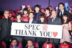 完結編『SPEC』初日にキャスト集結!「末永く愛してやって」