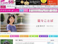 テレ朝・上宮アナ、待望の第1子妊娠を報告