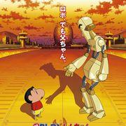 「クレヨンしんちゃん」パパがロボットに!? 劇場版最新作の特報が公開