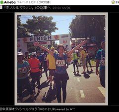 田中美保、ホノルルマラソン完走「6時間35分くらいで」