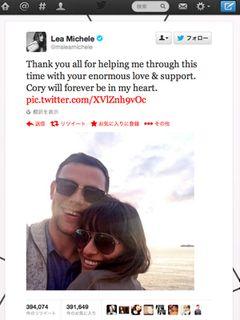 今年最もRTされたのは「Glee」リア・ミシェルのツイート 恋人コーリーさんの死を悼む