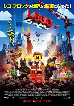 """LEGO""が激おこぷんぷん丸!前代未聞の「お・も・て・な・し」予告編が公開!"