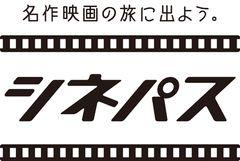 シネコン初の定額見放題サービス!月1,200円からの「シネパス」開始へ