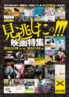 「見逃したっ!!!映画特集」全25作品、一挙上映!