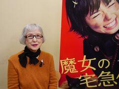 『魔女の宅急便』実写映画化を原作者・角野栄子が語る!「日本で良かった」