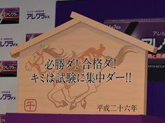 嵐・大野智、受験生に「アレグラダンス」でエール!