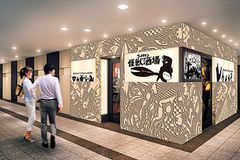 ウルトラ怪獣がテーマの居酒屋「怪獣酒場」、期間限定で川崎にオープン!