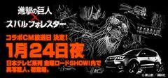 「進撃の巨人」実写巨人お披露目CMの放送日が決定!