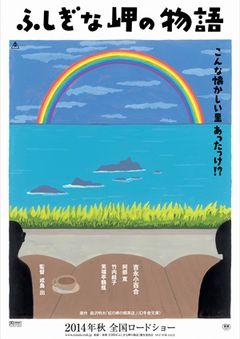 吉永小百合×和田誠!『ふしぎな岬の物語』ほのぼのポスター初公開