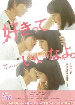 福士蒼汰が「本気チューしちゃうぞ」川口春奈とのキス映像公開!
