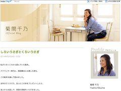 菊間千乃元アナ、41歳で結婚!「40代の結婚は、周りが本当に祝福してくれる」