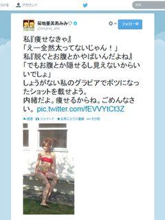 菊地亜美のぽっちゃりおなかに大反響