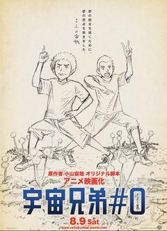 アニメ映画『宇宙兄弟』は8月9日公開!タイトルは「#0(ナンバー・ゼロ)」