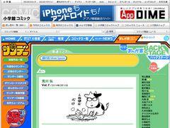 「ハガレン」漫画家・荒川弘、第3子を出産していた!7か月ぶり近況報告で明かす