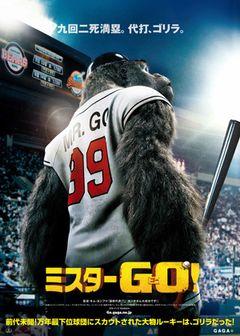 ゴリラがプロ野球で大活躍?謎すぎる設定の韓国映画に田村ゆかりが吹き替え参加!