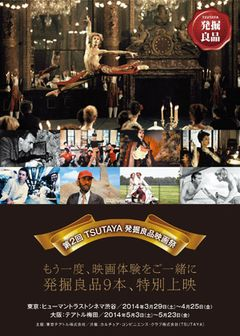 「TSUTAYA発掘良品」映画祭が東京で初開催!あの名画をスクリーンで上映!