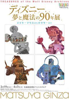 ディズニー、門外不出の貴重アイテム約800点が一般初公開!90年の歴史を振り返る展覧会が開催へ
