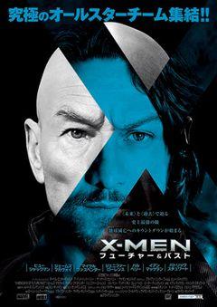 『X-MEN』新作は5月30日日本公開!最新ポスターはプロフェッサーXの未来&過去!