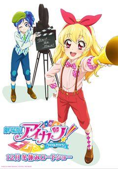 アニメ「アイカツ!」が映画化決定!今年12月に公開へ