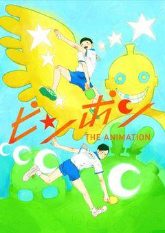 松本大洋「ピンポン」TVアニメ版、声優一挙発表!