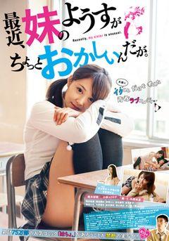 実写映画『妹ちょ。』予告編が公開!元てれび戦士・橋本甜歌主演のエロチックコメディー!