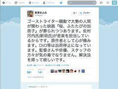 DVDが出荷停止…佐村河内氏作曲映画、原作者が悲痛の訴え「解決法を探って欲しい」