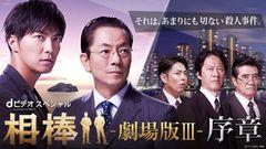 『相棒』スペシャルドラマが配信決定!『劇場版III』につながる事件が描かれる