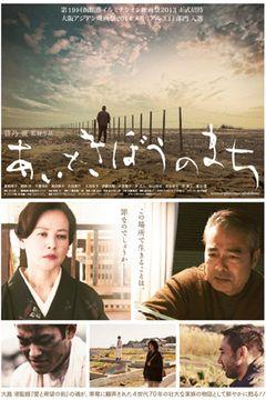 東電に翻弄された家族の70年…福島出身監督と故・若松孝二監督の弟子による新作映画が公開