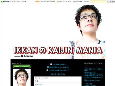 「ざわざわ森のがんこちゃん」でかっぱのラッパーの声を担当したIKKAN , 画像はブログのスクリーンショト
