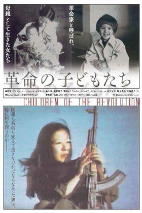 国籍も名前も変えて生きた日々…元日本赤軍リーダーと娘を追った ...
