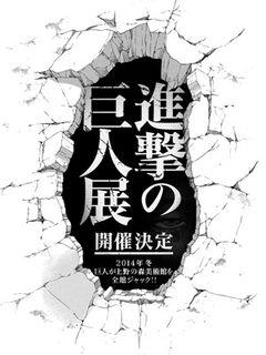 「進撃の巨人展」が上野の森美術館で開催決定!