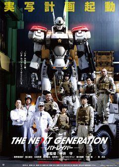 実写版「パトレイバー」世界に向け出動!韓国で劇場公開!