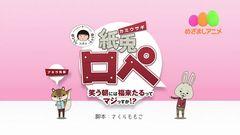 「紙兎ロペ」×さくらももこのコラボが実現!4月28日より放送決定!