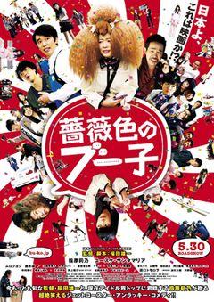 指原莉乃、主演映画PRで24時間生放送に挑戦!「指原24時間テレビ」放送決定