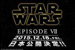 新『スター・ウォーズ』日本公開日が決定!2015年12月18日!