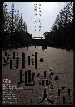 """""""靖国""""をめぐるドキュメンタリー映画が公開へ 『天皇ごっこ』監督の集大成的作品"""