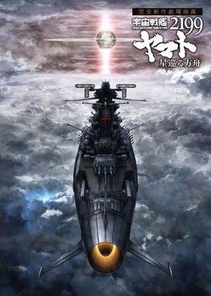 「宇宙戦艦ヤマト2199」新作劇場版、物語の一端が明らかに!