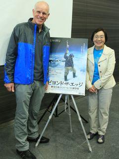 登山シーンに違和感ナシ!女性初のエベレスト登頂者が3D山岳映画に脱帽