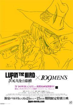 『ルパン三世』次元大介の原画展が開催決定!渋谷109とコラボ!