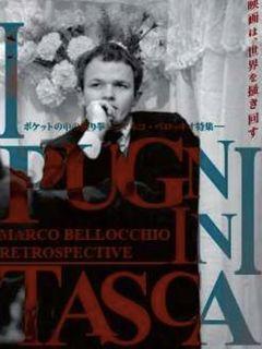 イタリアの巨匠マルコ・ベロッキオ特集!日本初公開を含む5作品を一挙上映