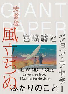 宮崎駿とジョン・ラセターの友情についての巨大新聞、6月18日より配布開始!