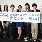 「ペルソナ3」劇場版第2章初日舞台あいさつに人気声優集合!