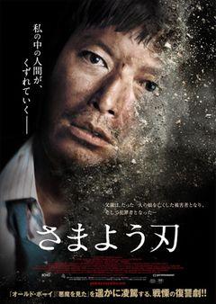 東野圭吾、韓国版『さまよう刃』9月に日本公開!