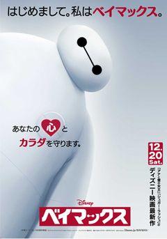 ディズニーアニメ新作『ベイマックス』の初映像が公開!