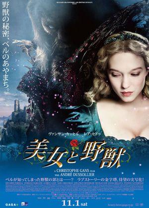 これが『美女と野獣』フランス実写版!日本公開が決定!